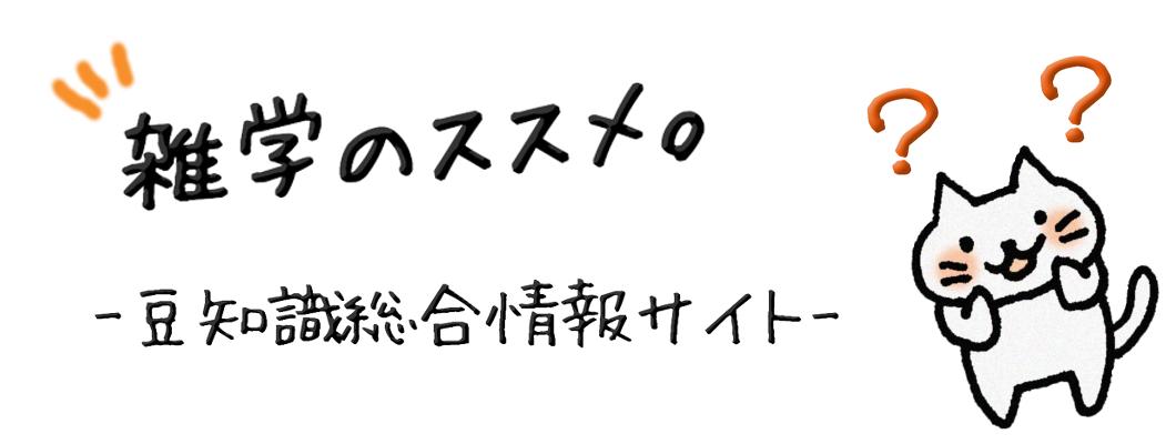 雑学のススメ‐豆知識総合情報サイト-